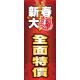 雞年 - 新春大吉(布旗:2x5尺)