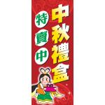 中秋禮盒 (布旗:2x5尺)