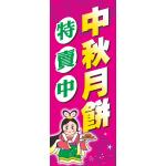 中秋月餅 (布旗:2x5尺)