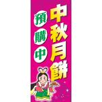 中秋月餅預購 (布旗:2x5尺)