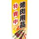 中秋烤肉用品 (布旗:2x5尺)