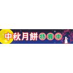 中秋月餅 (布條:2x10尺)