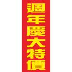週年慶(布旗:2x5尺)