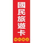 國民旅遊卡特約商店(布旗:2x5尺)