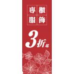 特價3折(布旗:2x5尺)