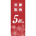 特價5折(布旗:2x5尺)