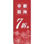 特價7折(布旗:2x5尺)