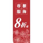 特價8折(布旗:2x5尺)