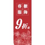 特價9折(布旗:2x5尺)