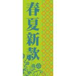 春夏新歀(布旗:2x5尺)
