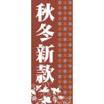 秋冬新歀(布旗:2x5尺)