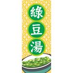 綠豆湯 (布旗:2x5尺)
