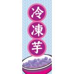 冷凍芋 (布旗:2x5尺)