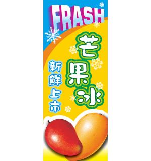 芒果冰 (布旗:2x5尺)