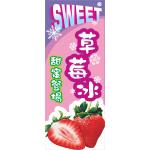 草莓冰 (布旗:2x5尺)
