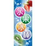 水果冰棒 (布旗:2x5尺)