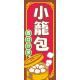 小籠包 (布旗:2x5尺)