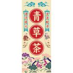 青草茶 (布旗:2x5尺)