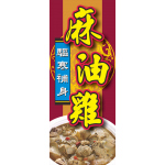 麻油雞 (布旗:2x5尺)