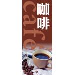 咖啡 (布旗:2x5尺)