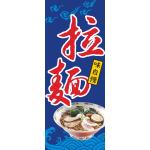 拉麵 - 藍 (布旗:2x5尺)