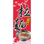 拉麵 - 紅 (布旗:2x5尺)