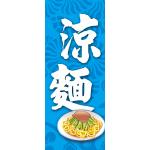 涼麵 (布旗:2x5尺)