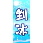 剉冰(布旗:2x5尺)