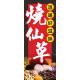 燒仙草(布旗:2x5尺)