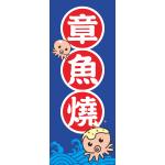 章魚燒(布旗:2x5尺)