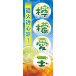 檸檬愛玉 (布旗:2x5尺)