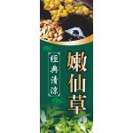 嫩仙草 (布旗:2x5尺)
