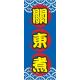 關東煮 (布旗:2x5尺)