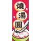 燒湯圓 (布旗:2x5尺)