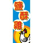 鹽酥雞(布旗:2x5尺)