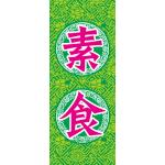 素食(布旗:2x5尺)