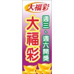 大福彩 (布旗: 2x5尺)