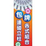 包牌組合 (布旗: 2x5尺)
