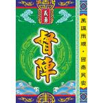 督陣旗 -碧天魄