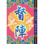 督陣旗 - 彩雲舞
